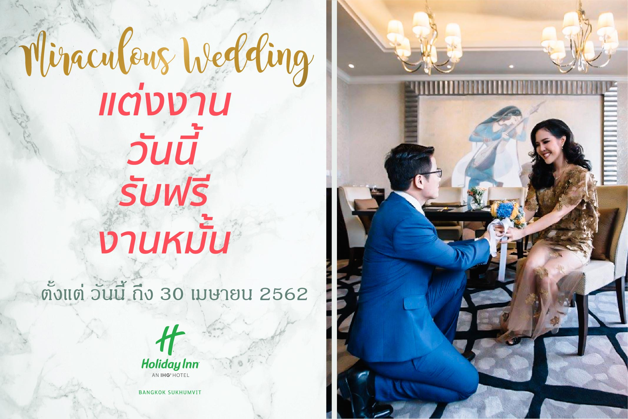 A Special Wedding Promotion